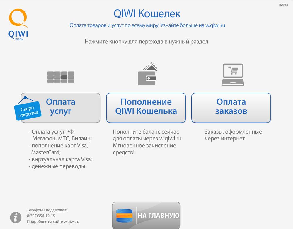 Как оплачивать покупки с помощью Visa QIWI Wallet (кошелька КИВИ)